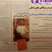 مصاحبۀ روزنامه همشهری با علی شهابی (نخبه ای که به آبادانی کشورش علاقه دارد)