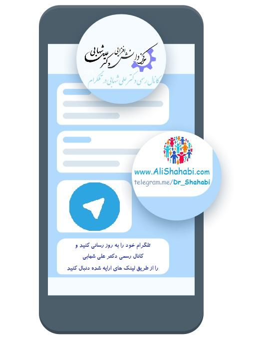 تلگرام دانشگاه آزاد دکتر علی شهابی
