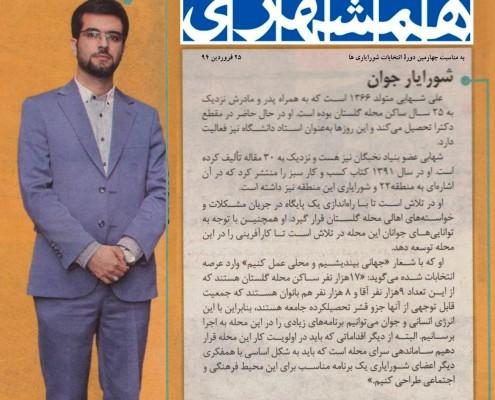 مصاحبه روزنامه همشهری با علی شهابی (بعنوان شورایار جوان)