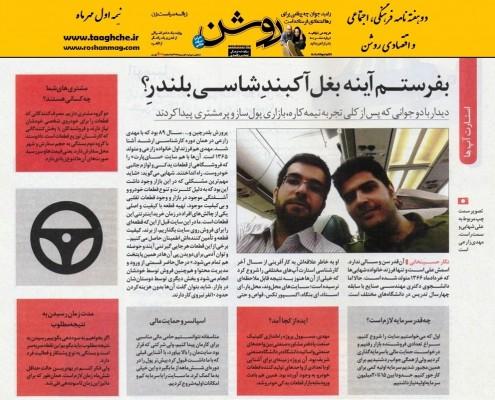 گزارش اختصاصی مجله روشن از علی شهابی (به عنوان کارآفرین جوان) در صفحه استارتاپ ها