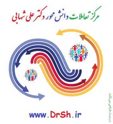 مرکز تعاملات دانش محور دکتر علی شهابی