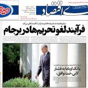 سیاست پولی مالی - علی شهابی - Ali Shahabi