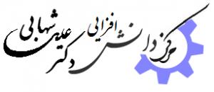 مرکز دانش افزایی دکتر علی شهابی