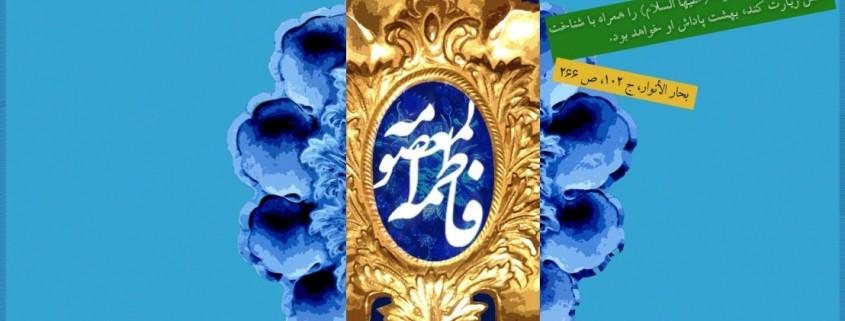 حضرت معصومه (س) و روز ملی دختر - مهندسی صنایع - Industrial Engineering - علی شهابی - Ali Shahabi - دانشکده مهندسی صنایع