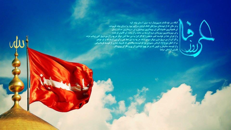 علی شهابی در روز عرفه