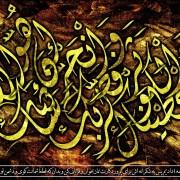 al-kothar-Ali-Shahabi
