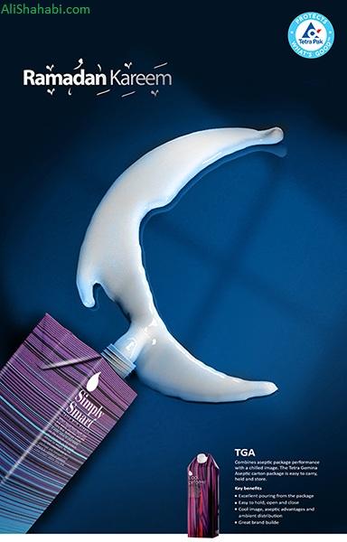 تبلیغات کشورهای غربی در ماه رمضان - ramadan advertising campaigns - علی شهابی