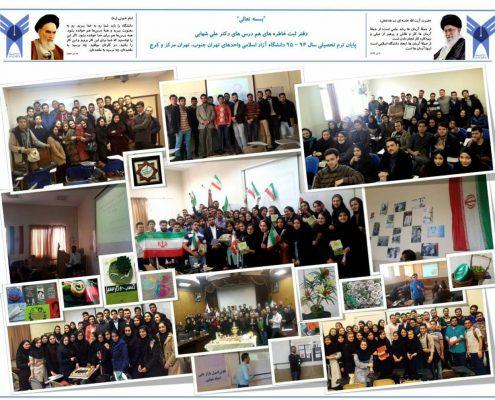 خاطره های دانشگاه آزاد اسلامی واحد تهران جنوب، تهران مرکزی و کرج؛ هم درس های استاد علی شهابی