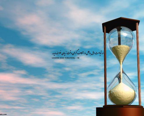 ارزیابی کار و زمان دانشگاه آزاد اسلامی واحد کرج
