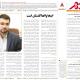 www.padidehshahr.com - AliShahabi.com