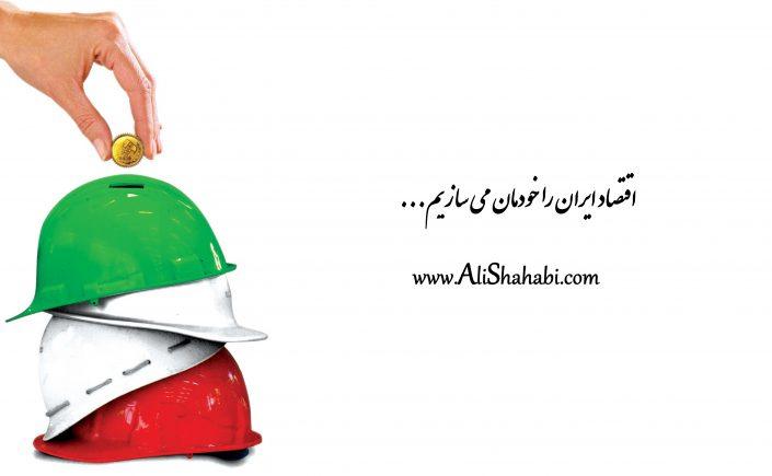 اقتصاد ایران را خودمان می سازیم... علی شهابی - اقتصاد مهندسی