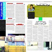 مصاحبۀ پدیده شهر با دکتر علیشهابی علی شهابی