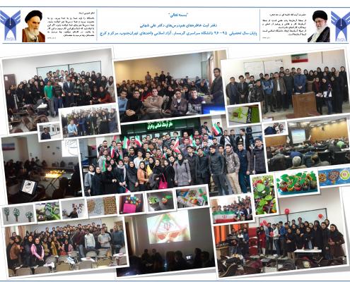خاطره های دانشگاه آزاد اسلامی واحد های تهران مرکز، کرج، تهران جنوب و دانشگاه سراسری گرمسار