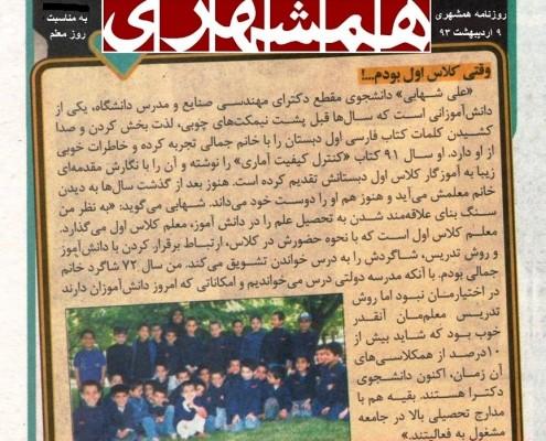 مصاحبه روزنامه همشهری با علی شهابی (به مناسبت روز معلم)