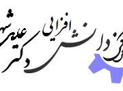سایت مرکز دانش افزایی دکتر علی شهابی - Ali Shahabi