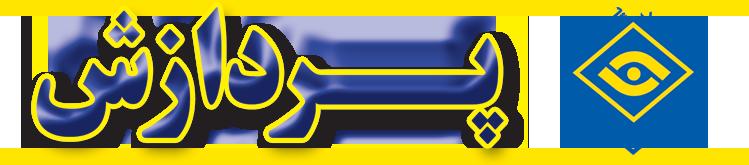 موسسه پردازش - مهندسی صنایع - Industrial Engineering - علی شهابی - Ali Shahabi - دانشکده مهندسی صنایع