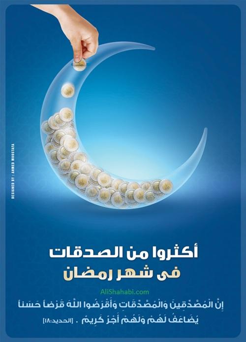 تبلیغات ماه مبارک رمضان - Ramadan Advertising - علی شهابی