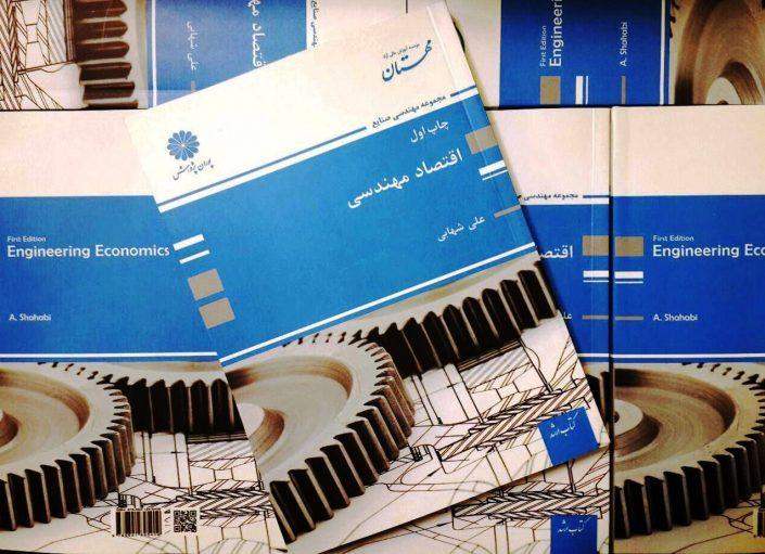 اقتصاد مهندسی - دانشگاه آزاد اسلامی - علی شهابی - engineering-economics-ali-shahabi