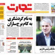 مصاحبه علیشهابی علی شهابی روزنامه تجارت